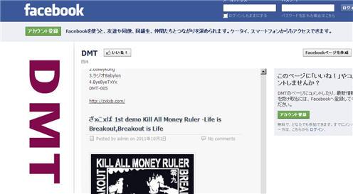 facebookページにコンテンツ追加する方法 覚書