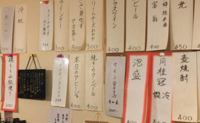藤森駅近くの茶猫食堂にふらり