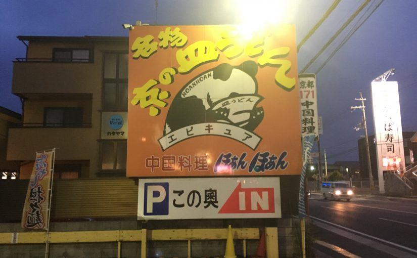 向日市の中華料理店 ほぁんほぁんに行ってきた