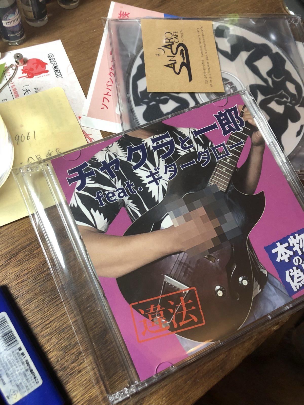 チャクラと一郎 feat.ギタータロー