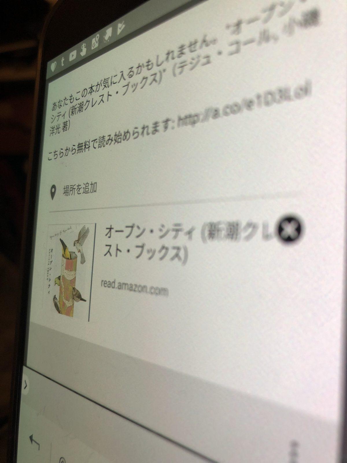 テジュ・コール オープン・シティ (新潮クレスト・ブックス)