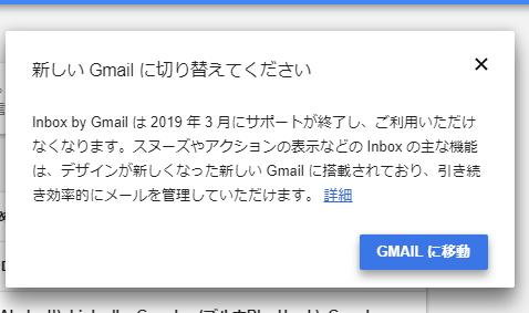 inboxisDead