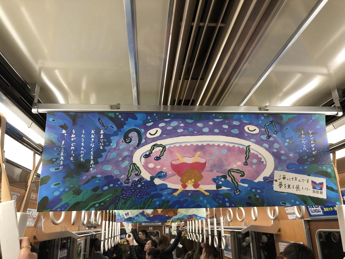 海遊館の地下鉄中吊り広告